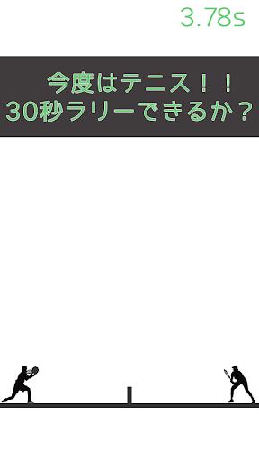激むずテニス 〜 60秒打てる? 〜