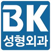 BK성형외과 모바일 홈페이지