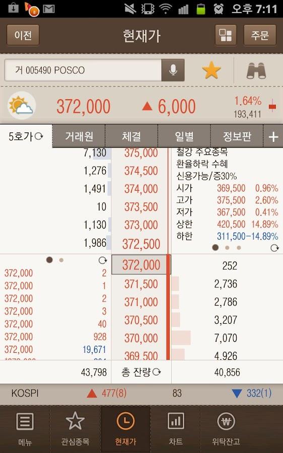 SK증권 주파수2- screenshot