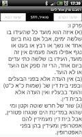 Screenshot of Rambam 1 Chapter רמב