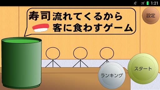 寿司流れてくるから客に食わすゲーム