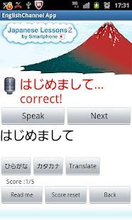 Japanese Lessons 2- screenshot thumbnail