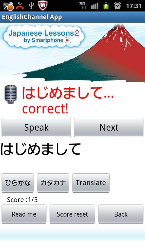Japanese Lessons 2- screenshot