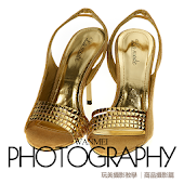 玩美攝影教學 - 高跟鞋商品攝影篇