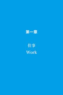 「願望」を現実化する脳法則- screenshot thumbnail