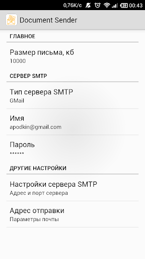 Document Sender