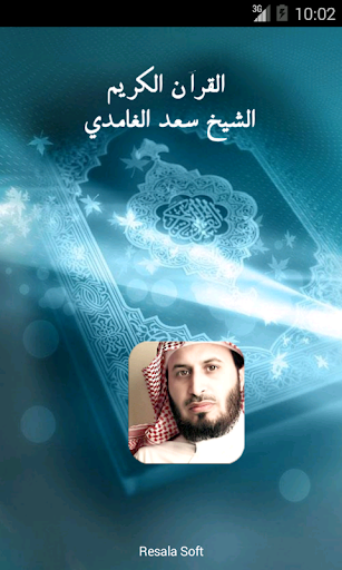 القرآن الكريم - سعد الغامدي