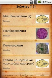 Cretan Recipes- screenshot thumbnail
