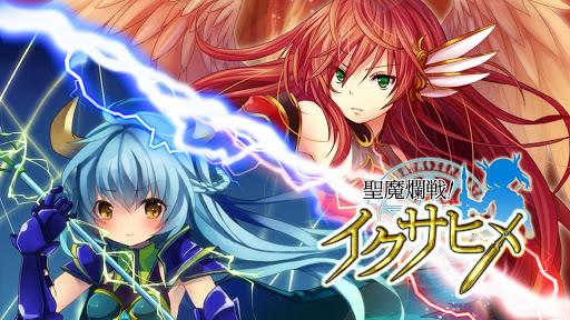 聖魔爛戦!イクサヒメ-リアルタイムパーティー対戦RPG-
