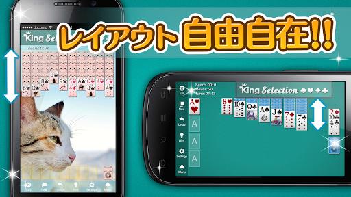 無料纸牌Appのソリティア PRO - KINGセレクションパック|HotApp4Game