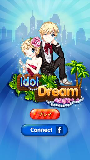 アイドルドリーム idol dream