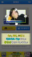 Screenshot of 짤방제조기 : 진격의 거인, 모자이크, 동영상 합성