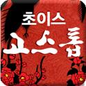 초이스 고스톱 탭버전 icon