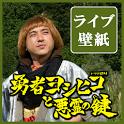 【勇者ヨシヒコと悪霊の鍵】メレブ_ボイス付きライブ壁紙 icon