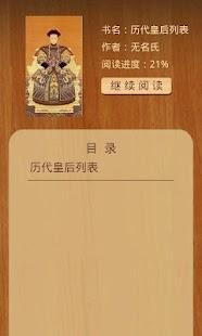 玩書籍App|中国历代皇后历表免費|APP試玩