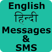 Hindi English Messages
