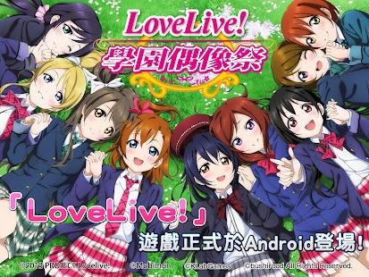 LoveLive 學園偶像祭