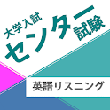 センター試験 英語リスニング3(2014年) icon