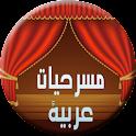 مسرحيات عربية logo