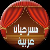 مسرحيات عربية