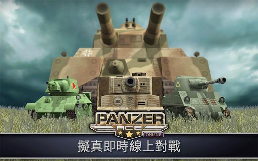 王牌坦克 online