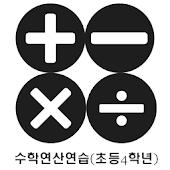 수학연산연습(초등4학년)