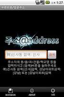 Screenshot of [Korean]Zipcode Finder