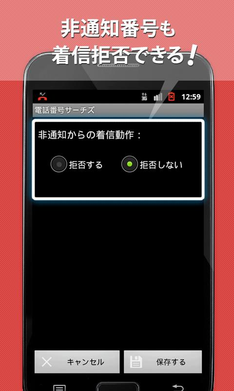 電話番号サーチズ - 電話帳・電話番号検索 - screenshot