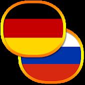 Немецко-Русский словарь беспл.
