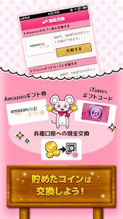 無料娱乐Appのポイント!現金!チューチューコインでお小遣いゲット!|記事Game
