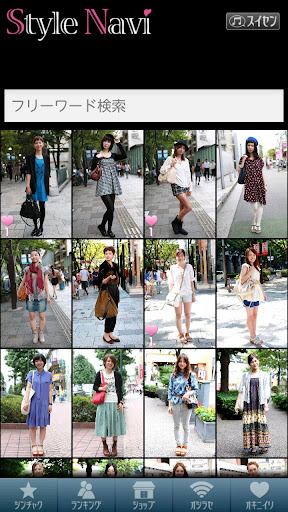StyleNavi - ファッションスナップ -