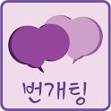 번개팅 - 선남선녀, 솔로탈출, 애인만들기 icon