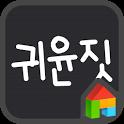 삐뚤빼뚤윤자 dodol launcher font icon