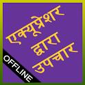accupressure treatment - hindi icon
