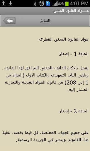 القانون المدنى القطرى
