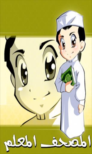 القرآن المعلم - جزء تبارك
