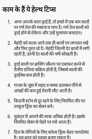 Health Tips In Hindi Android App Screenshot