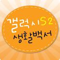 갤럭시S2 생활백서 logo