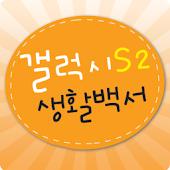 갤럭시S2 생활백서
