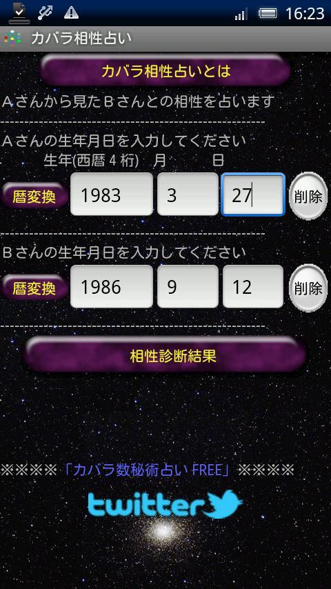 カバラ相性占い- screenshot
