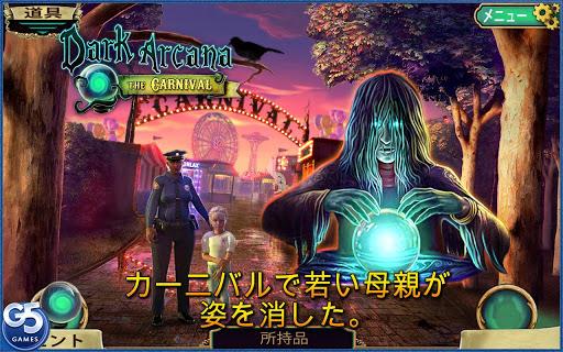 Dark Arcana: カーニバル Full