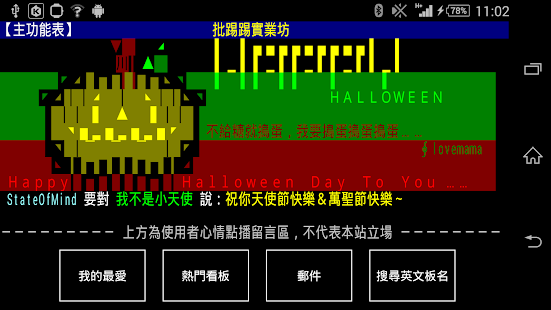 PTT Hybrid (原bbs reader)- screenshot thumbnail