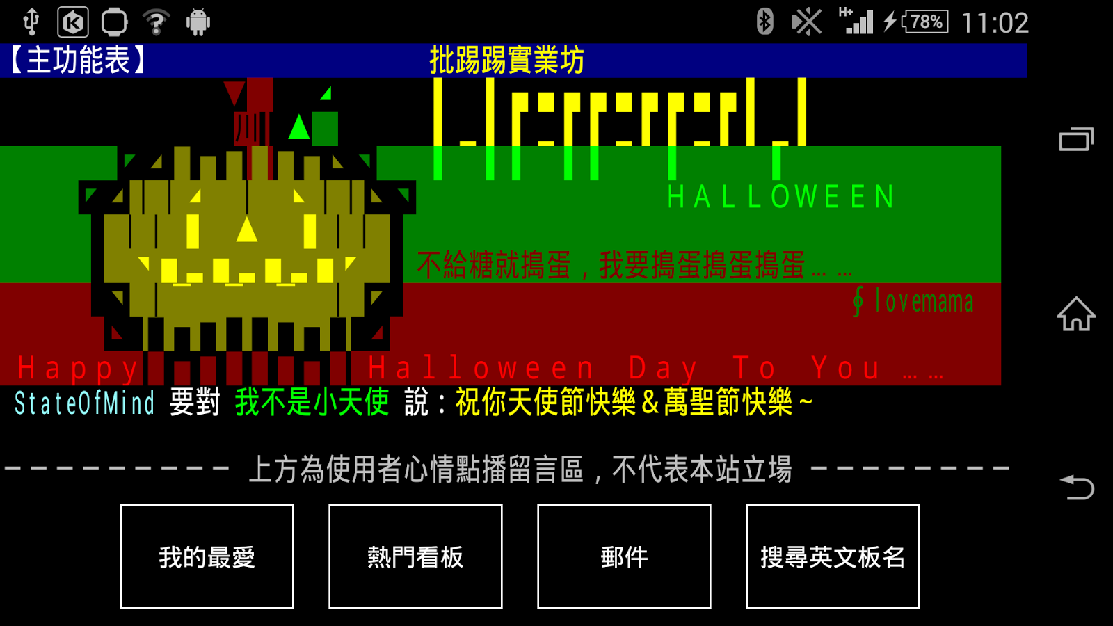 PTT Hybrid (原bbs reader)- screenshot