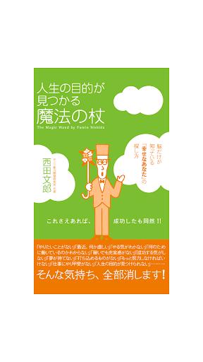 人生の目的が見つかる魔法の杖 電子書籍アプリ版