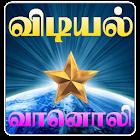 Vidiyal Radio Tamil icon