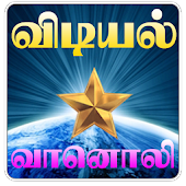 Vidiyal Radio Tamil