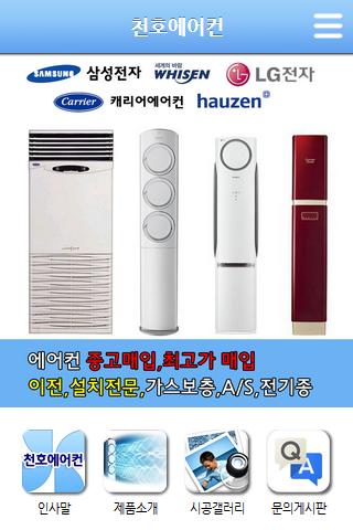 서울 천호 에어컨
