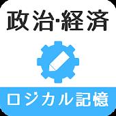ロジカル記憶 政治・経済 無料の勉強アプリ