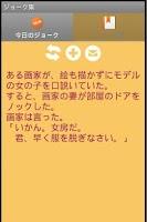 Screenshot of JapanJokes