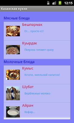 Казахская кухня - screenshot